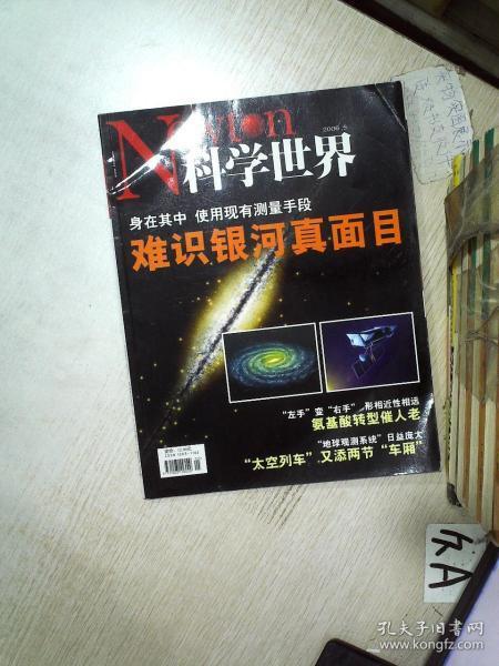 科学世界 2006 5                                     .