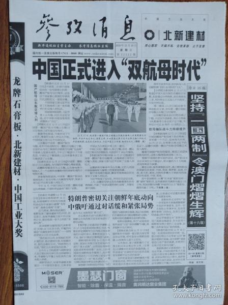 参考消息【我国第一艘国产航空母舰交付海军】