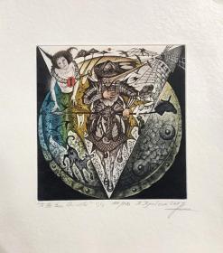 卡利纳·赫里斯托瓦·克雷耶娃 藏书票版画原作《堂吉诃德》保加利亚 大尺寸
