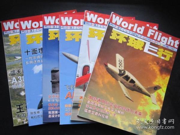 环球飞行 2007年第6、7、9、10、11、12期 共6本