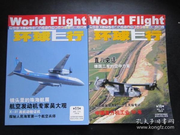 环球飞行 2006年第10、11期 共2本