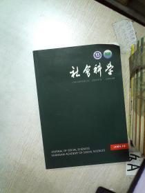社会科学 2009 10