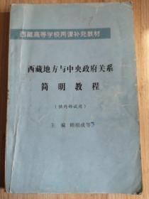 西藏地方与中央政府关系简明教程