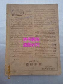 译报:1951年合订本 第一卷第1至12期(中泰文字对译·语文进修读物)