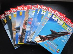 环球飞行 2002年共11本【缺第6期】