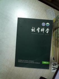 社会科学 2009 9