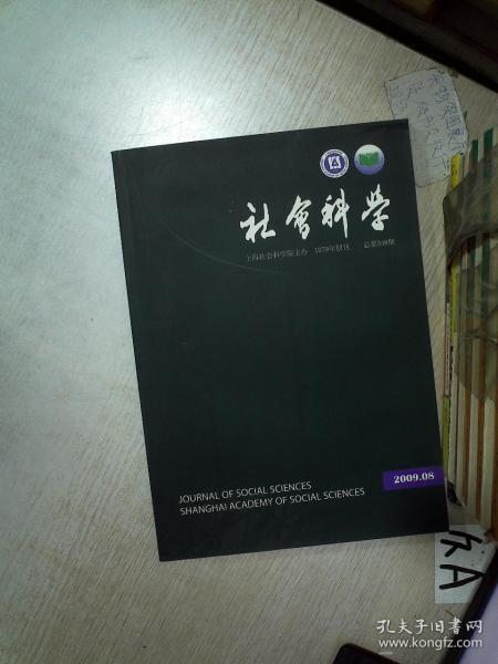 社会科学 2009 8