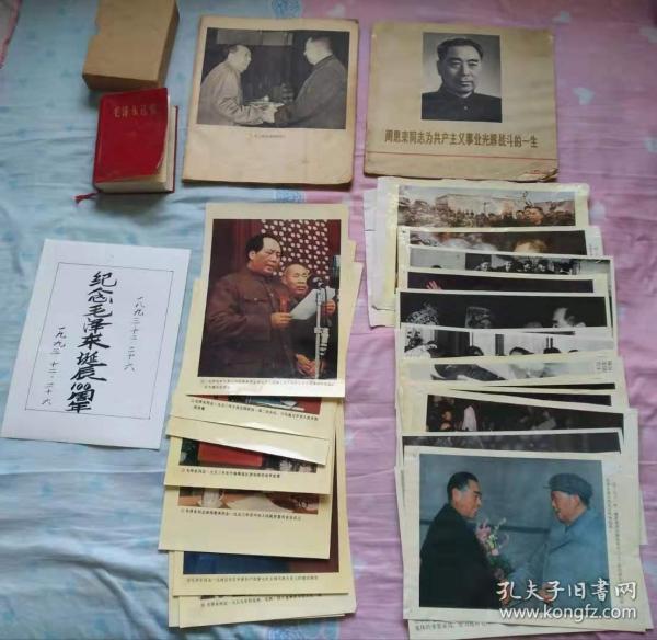 《毛主席》和《周总理画册》两本