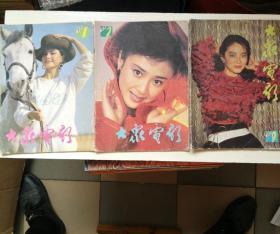1990.1、2、9期大众电影,3本合售