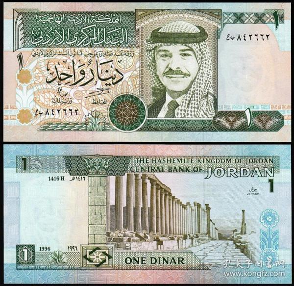 约旦1第纳尔(1996年版)