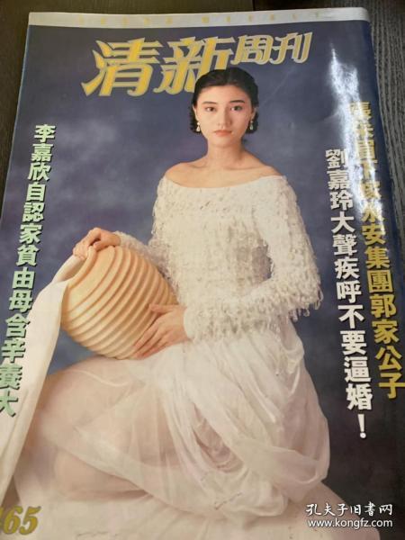 清新周刊(465期)