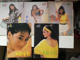 1987.2、3、5~7期大众电影,共5本合售