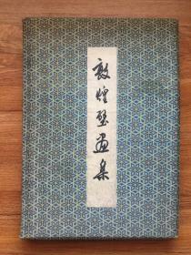 1957年文物出版社甲级本《敦煌壁画集》