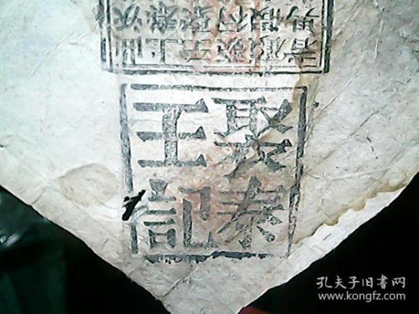 (民国时期)《香烟包装纸》(山西曲沃)
