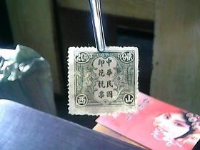 《中华民国印花税票一枚》(贰分)