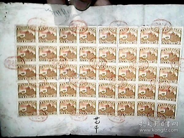 """《国民政府印花税票:壹分》(加盖""""山西换用"""",一版40枚合售)"""