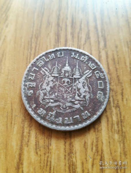 泰国老象徽币 1泰铢 1962年 老币