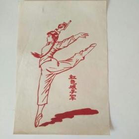 文革时期吴琼花粘绒画