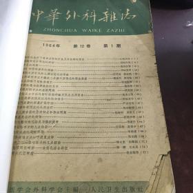 中华外科杂志(1964年1~9期装订一起了)