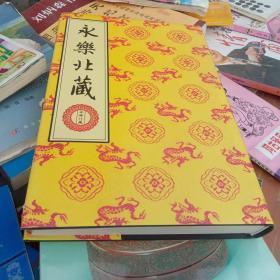 永乐北藏第88册