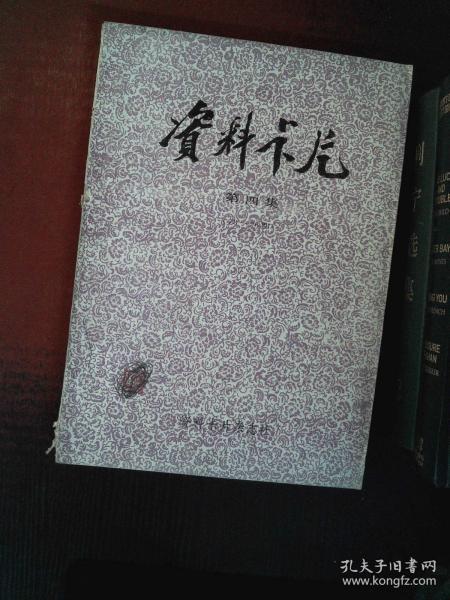 资料卡片 第四集(73-96期)