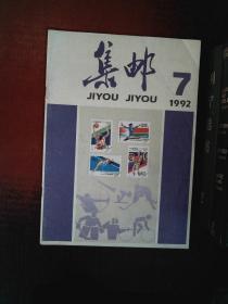 集邮1992.7