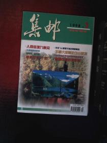 集邮1998.3