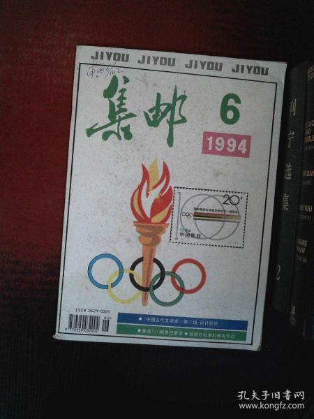 集邮1994.6