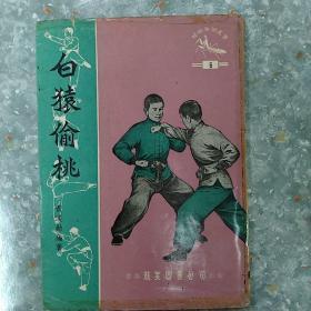 黄汉勋 白猿偷桃 武术书