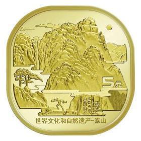 2019泰山方形纪念币文化遗产自然遗产5元纪念币整盒100枚