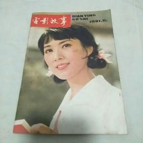电影故事1981-11【新总35期】上海市电影发行放映公司,私藏9品孔网最低价