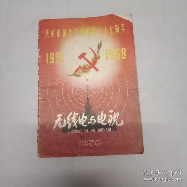 无线电与电视  创刊号  1958年