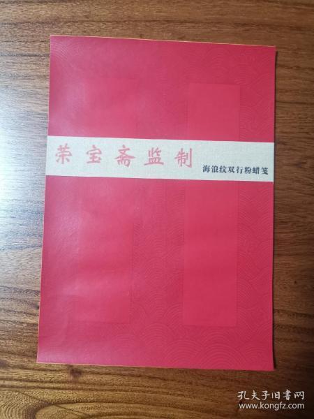 高级的笺纸:蜡笺纸!!!荣宝斋监制海浪纹双行粉蜡笺12色