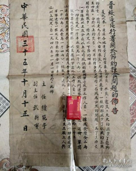 民国35年晋绥边区行署布告一张