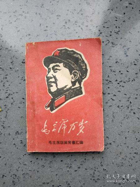 文革时期:《毛主席万岁》毛主席版画肖像汇编。64页全