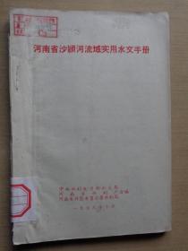 河南省沙颖河流域实用水文手册1958年