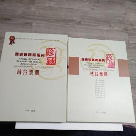 西安铁路局系列 2013珍藏站台票册