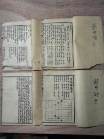 民国时期象棋谱:桔中秘(1、2、3、4卷全)