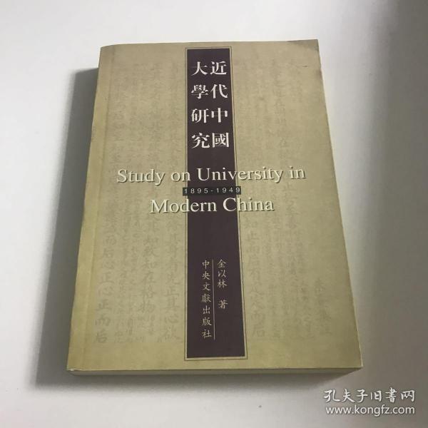 近代中国大学研究(金以林签名)