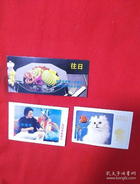卡片,三张大小不一合售,以图片为准