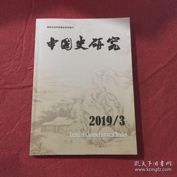 中国史研究2019年第3期