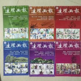 连环画报   2006年  1~9期  (9本)