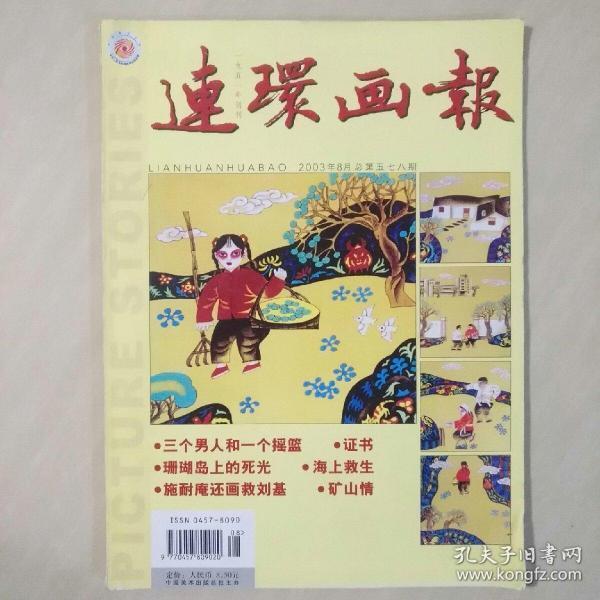 连环画报   2003年  第8期