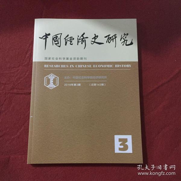 中国经济史研究2019年第3期