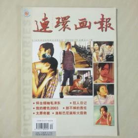 连环画报   2003年  第12期