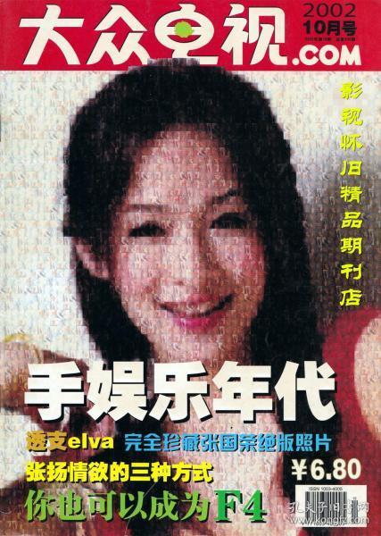 大众电视  2002年10月号  张国荣纪念专题 刘亦菲
