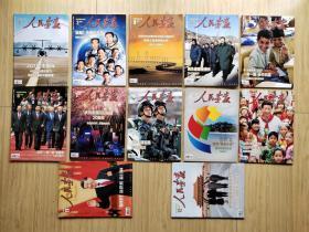 人民画报2017年第1—12期(12本合售)