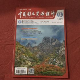 中国国土资源经济2019年第9期
