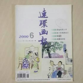 连环画报   2000年  第6期
