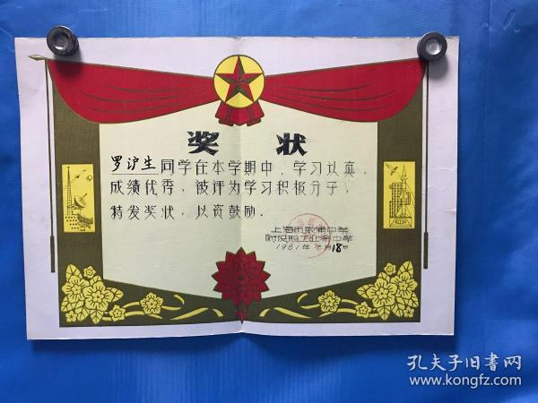 全国文具盒专业委员会秘书长:罗沪生1981年7月在上海市敢浦中学附设职工业余中学的奖状